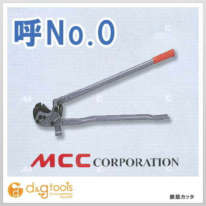 鉄筋カッターNO.0   RC-0000