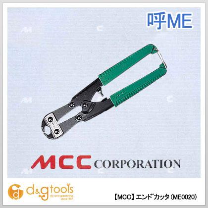 MCCエンドカッタ   ME-0020