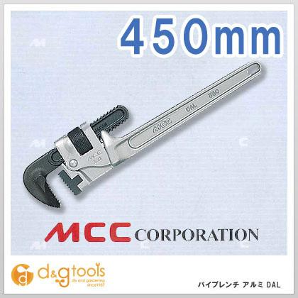 MCCパイプレンチアルミDAL450   PWDAL45