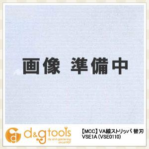 MCC VA線ストリッパ替刃VSE1A VSE0110