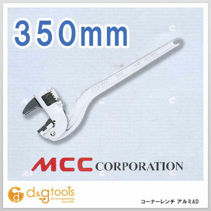 MCCコーナーレンチアルミAD350  350 CWALAD35
