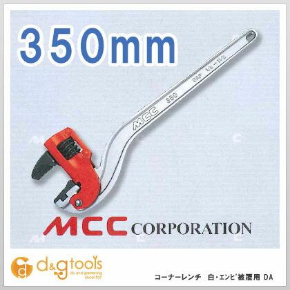 MCCコーナーレンチアルミ白・エンビ被覆用DA350  350 CWVDA350