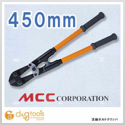 【送料無料】MCC MCC活線ボルトクリッパ450 ZBC-450 1