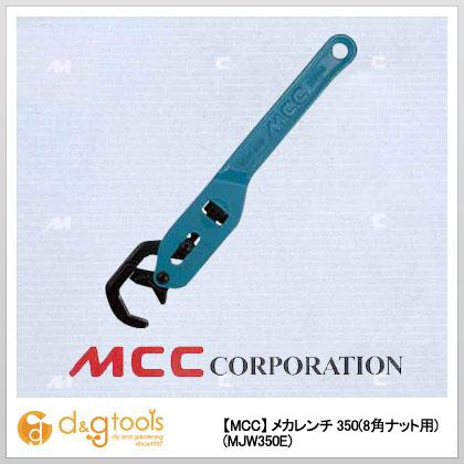 【送料無料】MCC メカレンチ(8角ナット用)350配管工具 MJW-350E 0