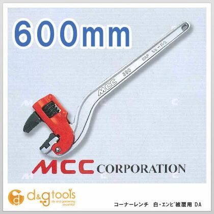 MCCコーナーレンチアルミ白・エンビ被覆用DA600  600 CWVDA600
