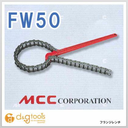 MCCフランジレンチ50   FW-50