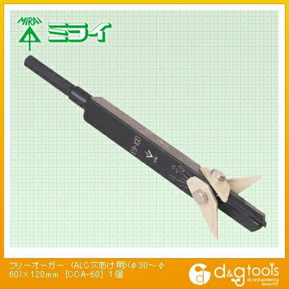 フリーオーガー(ALC穴あけ用)   CCA-60
