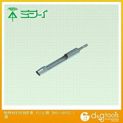 断熱材打ち抜き具ドリル用   MS-16PD
