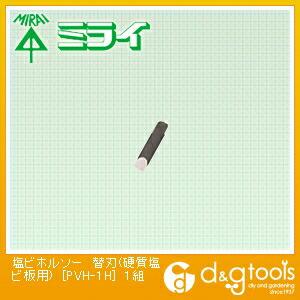 塩ビホルソー 替刃(硬質塩ビ板用)   PVH-1H 10 個入り/ 組