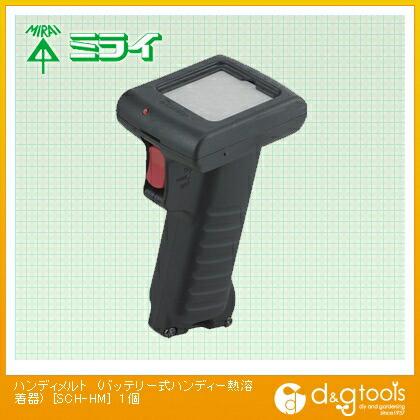 未来工業 ハンディメルト(バッテリー式ハンディー熱溶着器) SCH-HM