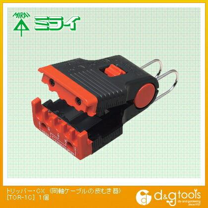 未来工業 トリッパー・CX(同軸ケーブルの皮むき器) TOR-1C