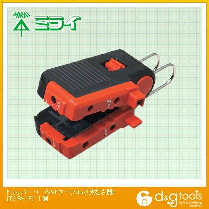 未来工業 トリッパー・F(VVFケーブルの皮むき器) TOR-1F