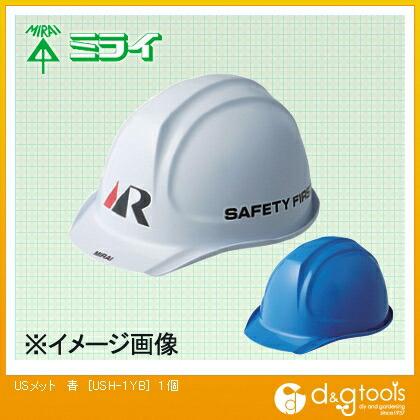 USメットヘルメット 青  USH-1YB