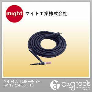 【送料無料】マイト工業 MHT-150TIGトーチ WP17-25RPSH-H