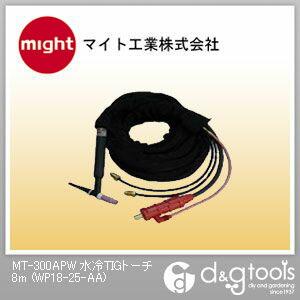 【送料無料】マイト工業 MT-300APW水冷TIGトーチ WP18-25-AA