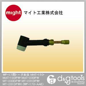 【送料無料】マイト工業 WP-17用トーチ本体MHT-150・MAT-180PW・MAT-200PWMT-200DPW・MT-201DPW・MT-201DPWX WP-170-AAE
