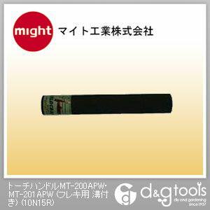 トーチハンドルMT-200APW・MT-201APW(フレキ用溝付き)   10N15R
