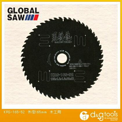 グローバルソー木工用黒鋭龍   KRS-165-52