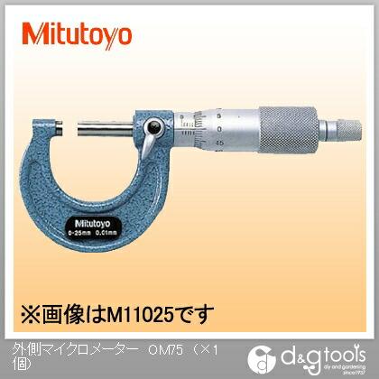 【送料無料】ミツトヨ 標準外側マイクロメーター(103-139) OM-75