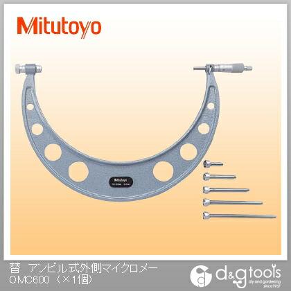 【送料無料】ミツトヨ 替アンビル式外側マイクロメーター(104-144) OMC-600