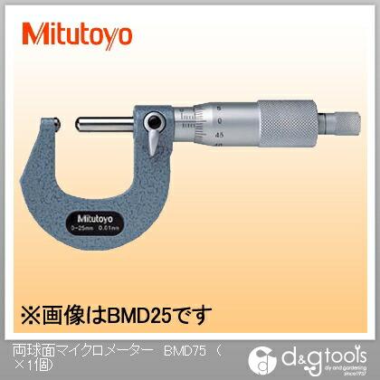 【送料無料】ミツトヨ 両球面マイクロメーター(115-217) BMD-75