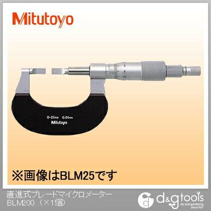 【送料無料】ミツトヨ 直進式ブレードマイクロメーター(122-108) BLM-200