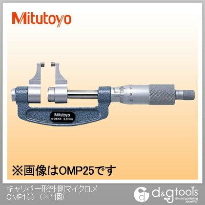 【送料無料】ミツトヨ キャリパー形外側マイクロメーター(143-104) OMP-100