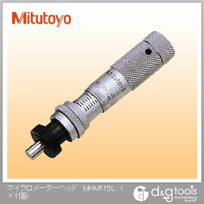 【送料無料】ミツトヨ マイクロメーターヘッド(149-183) MHM1-15L