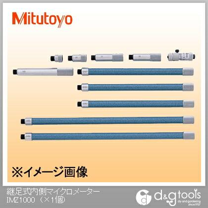 【送料無料】ミツトヨ 継足式内側マイクロメーター(137-204) IMZ-1000