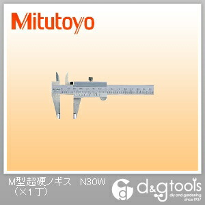 M型超硬ノギス(外側測定面超硬チップ付)(530-322)