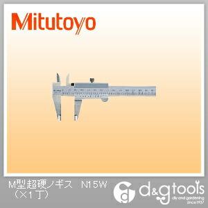 M型超硬ノギス(外側測定面超硬チップ付)530-320   N15W