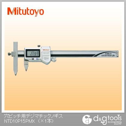 ABS穴ピッチ用デジマチックノギスデジタルノギス(573-605)   NTD10P-15PMX