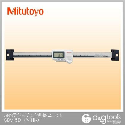 【送料無料】ミツトヨ ABSデジマチック測長ユニット(572-301-10) SDV-15D