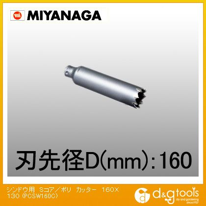 ミヤナガ 振動用Sコア/ポリカッターΦ160(刃のみ) 160×130 PCSW160C
