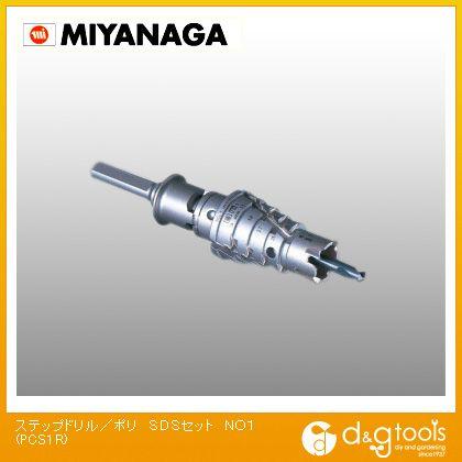 【送料無料】ミヤナガ 超硬ステップドリルセット/ポリクリックシリーズSDSシャンク PCS1R