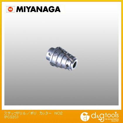 【送料無料】ミヤナガ 超硬ステップドリル(カッター)/ポリクリックシリーズ PCS2C 0