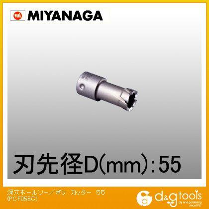 ミヤナガ 深穴ホールソー/ポリカッターΦ55 PCF055C