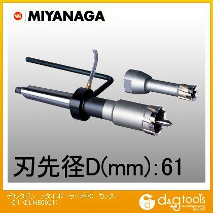 デルタゴンメタルボーラー500Φ61   DLMB5061