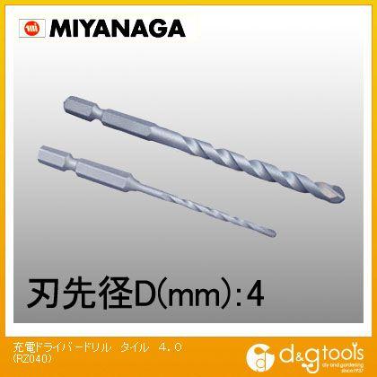 ミヤナガ 充電ドライバードリルタイル用Φ4.0 RZ040