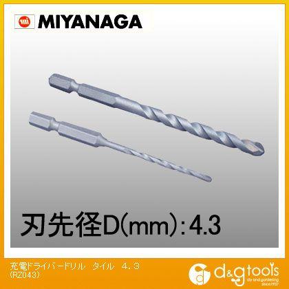 ミヤナガ 充電ドライバードリルタイル用Φ4.3 RZ043