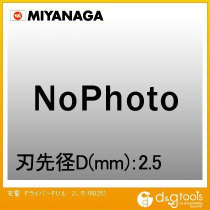 ミヤナガ 充電ドライバードリルブロック・モルタル用 R025