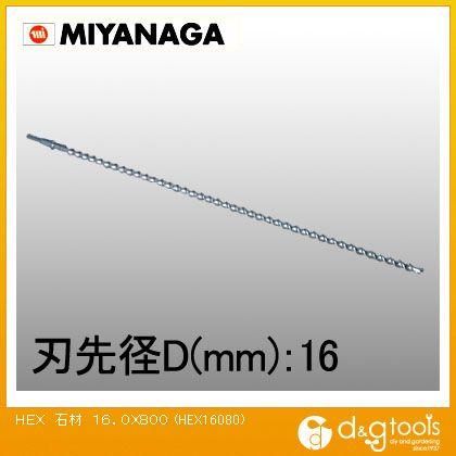 【送料無料】ミヤナガ 六角軸ロングビット法面工事用HEX石材 HEX16080 1