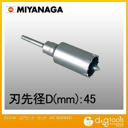 【送料無料】ミヤナガ ハンマー用コアビット600Wセット軽量ハンマードリル用 600W45