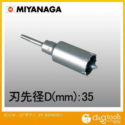 ハンマー用コアビット600Wコアボディ(カッター)軽量ハンマードリル用   600W35C