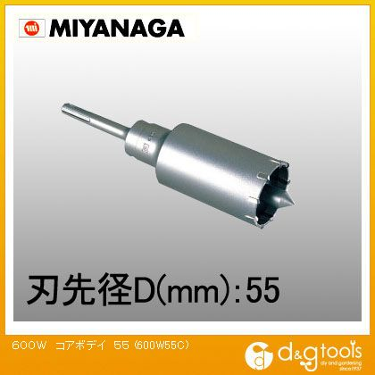 【送料無料】ミヤナガ ハンマー用コアビット600Wコアボディ(カッター)軽量ハンマードリル用 600W55C
