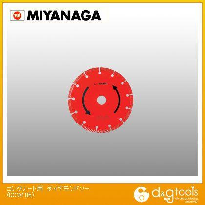 【送料無料】ミヤナガ 乾式コンクリート用ダイヤモンドソーダイヤモンドカッター DCW105