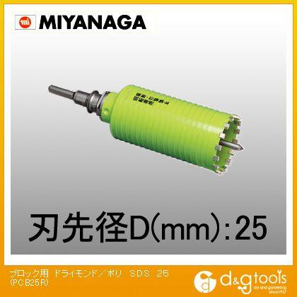 乾式ブロック用ドライモンドコアドリルポリクリックシリーズSDSシャンク   PCB25R
