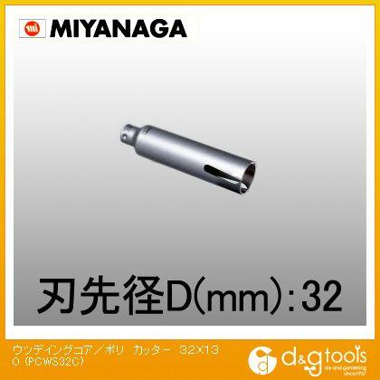 ウッディングコア/ポリカッターΦ32(刃のみ)  32×130 PCWS32C