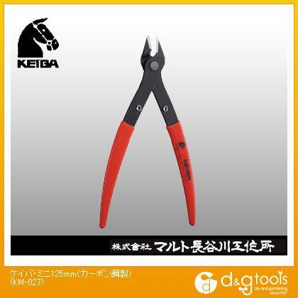 マルト長谷川│ケイバ KEIBAケイバ・ミニ(カーボン鋼製)125 125mm KM-027
