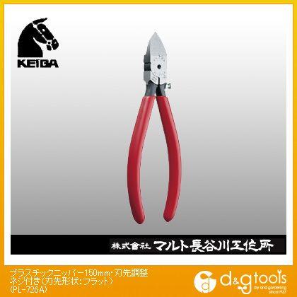 プラスチックニッパー・刃先調整ネジ付き(刃先形状:フラット)   PL-726A